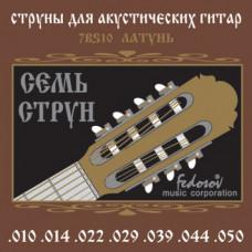 Fedosov 7BS10 Комплект струн для 7-струнной акустической гитары латунь 10-50
