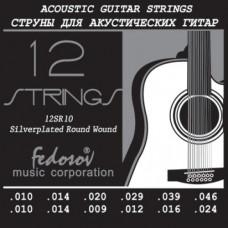 Fedosov 12SR10 Комплект струн для 12-струнной акустической гитары посеребренная медь 10-50