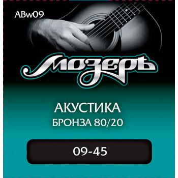 Мозеръ ABw09 Комплект струн для акустической гитары бронза 80/20 9-45 оплетка 3-й струны