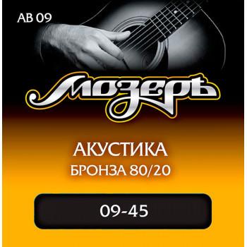 Мозеръ AB09 Комплект струн для акустической гитары бронза 80/20 9-45