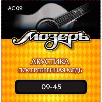 Мозеръ AC09 Комплект струн для акустической гитары посеребр. медь 9-45