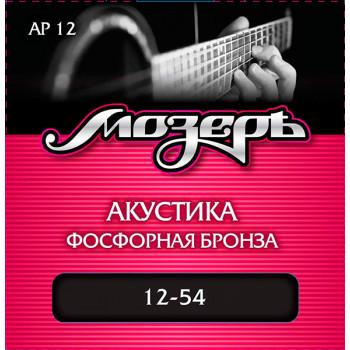 Мозеръ AP12 Комплект струн для акустической гитары фосфорная бронза 12-54