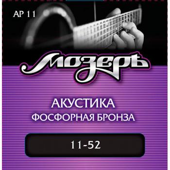 Мозеръ AP11 Комплект струн для акустической гитары фосфорная бронза 11-52