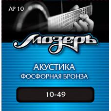 Мозеръ AP10 Комплект струн для акустической гитары фосфорная бронза 10-49