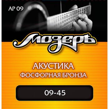 Мозеръ AP09 Комплект струн для акустической гитары фосфорная бронза 9-45