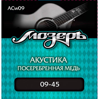 Мозеръ ACw09 Комплект струн для акустической гитары посеребр. медь 9-45 оплетка 3-й струны