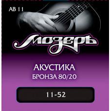Мозеръ AB11 Комплект струн для акустической гитары бронза 80/20 11-52