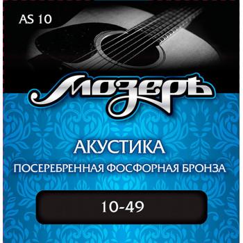 Мозеръ AS10 Комплект струн для акустической гитары посеребр. фосф. бронза 10-49