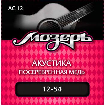 Мозеръ AC12 Комплект струн для акустической гитары  посеребр. медь 12-54