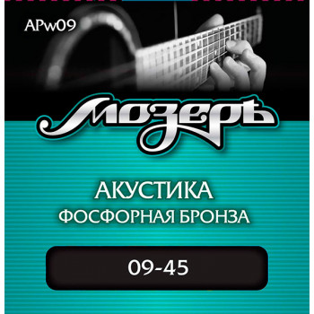 Мозеръ APw09 Комплект струн для акустической гитары фосфорная бронза оплетка 3-ей струны 9-45