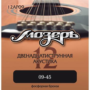 Мозеръ 12AP09 Комплект струн для 12-струнной акустической гитары 9-45 фосфорная бронза
