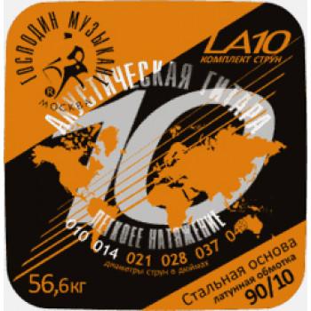 Господин Музыкант LA10 90/10 Комплект струн для акустической гитары латунь Л-90 10-49
