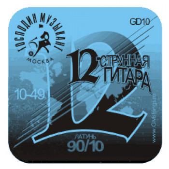 Господин Музыкант GD10 12-СТРУННАЯ Комплект струн для 12-струнной гитары латунь